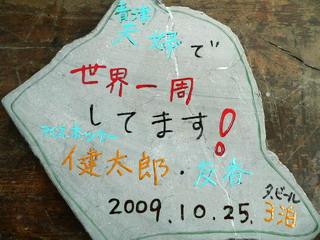 091028-Aotu-isiita-.jpg