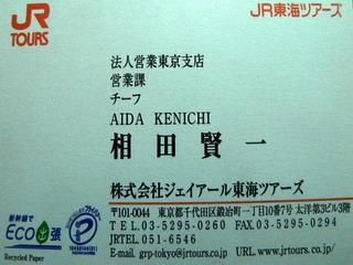 091030-JRtoukai-meisi-.jpg