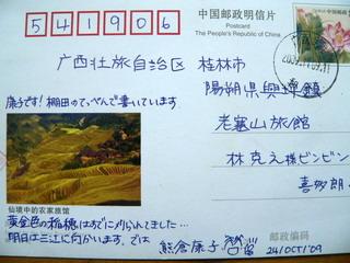 091116-hagaki-Kumakura-.jpg
