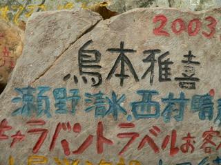 091126-2003-Seno-isiita-.jpg