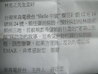 091201-Taiwan-TV-Fax-.jpg