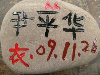 091201-YinPinHua-isiita-.jpg