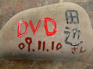 091201-isiita-Tanabe-DVD-.jpg