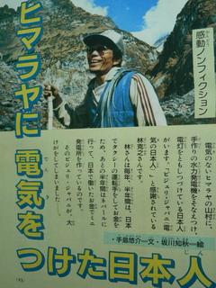 091204-gaken-22honbun1-.jpg