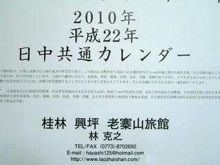 091205-Azuma-Calender-.jpg