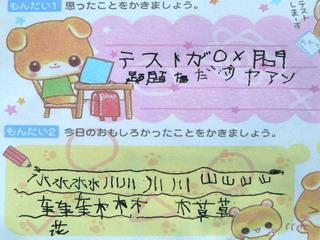 091205-kanji-kaku-.jpg