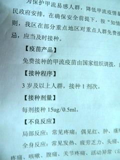 091213-free-H1N1-.jpg