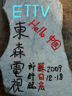 091219-ETTV-Taiwan-TV-isiita-.jpg