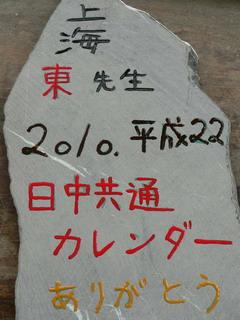 091220-Azuma-carenda-isiita-.jpg