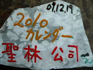 091220-SeilinC-isiita-.jpg