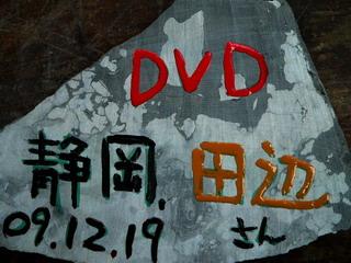 091220-Tanabe-DVDisiita-.jpg