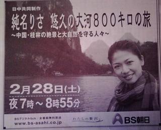 From-Harada2-sinbun-.jpg