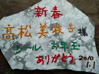 091230-Takamatu-isiita-.jpg
