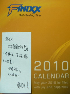 100101-Calendar-omote-.jpg