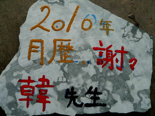100101-Han-Isiita-.jpg