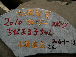 100115-Kobayashi-isiita-.jpg