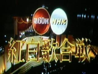 100119-NHK-60Uta-.jpg