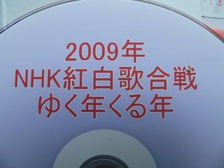 100119-NHK1231-uta-.jpg