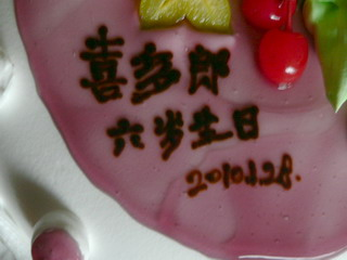 100128-Cake-Kita-.jpg