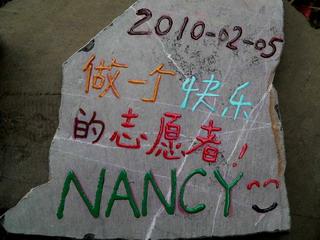 100205-isiits-Nancy-.jpg
