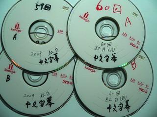 100213-DVD-5960Kouhaku-.jpg
