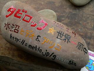 100220-isi-Mizunuma-.jpg