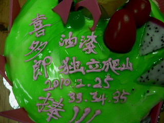 100225-Cake-.jpg