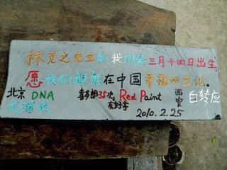 100226-Liu-Bai-2isita-.jpg