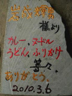 100307-Iwanari-isita-.jpg