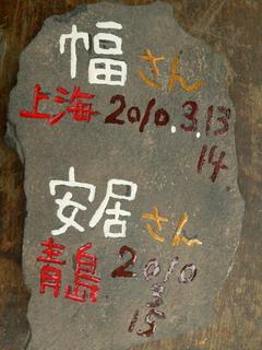 100321-isiita-Haba-Yasui-.jpg