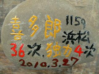 100327-Kitarou36-4isiita-.jpg