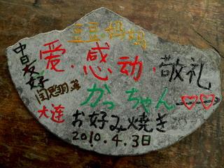 100403-DaiRen-Okonomiyaki-isiita-.jpg