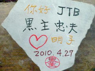 100427-isiita2-JTB-Kuronusi-.jpg
