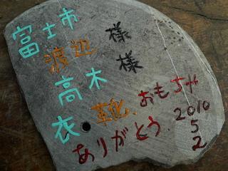 100502-isiita-Hujisi-Watanabe-.jpg