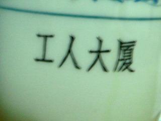 100511-gonjindasya-yunomi-.jpg