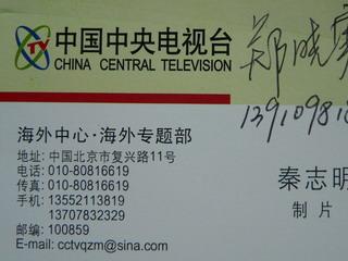 100513-CCTV-meisi--.jpg