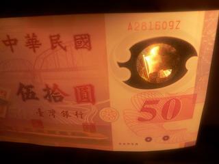 100517-Taiwan-50sihei-.jpg
