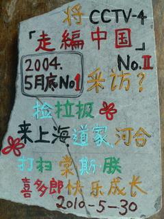100530-Isiita-Shanghai-Gakusei-.jpg