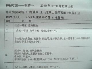 100604-NKoria-1-yosan-.jpg