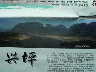 100606-GuiNewsP-Xingping-.jpg