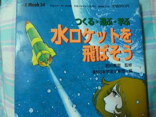 100804-Mizu-Roket-book-.jpg
