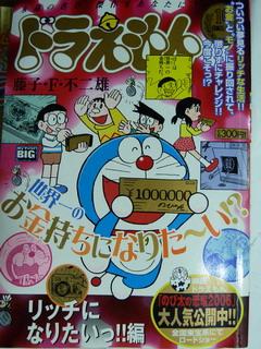 100806-Doraemon-Book-.jpg
