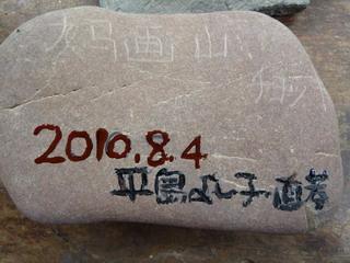 100806-Hirasima-Isiita-.jpg