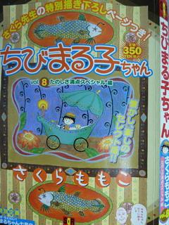 100806-Tibimaruko-book-.jpg