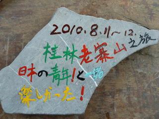 100812-isiita-GuangZhou-.jpg