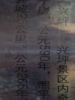 100817-XingPing-265-590-katuji.jpg