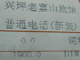 100819-New-Tel-1908yuan-.jpg