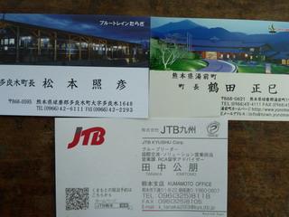 100819-TyouTyou2-meisi-JTB-.jpg