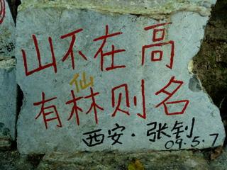 100821-2times-0905-XiAn-isiita-.jpg