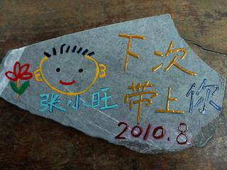 100821-XiAn-Tyou-isiita-.jpg